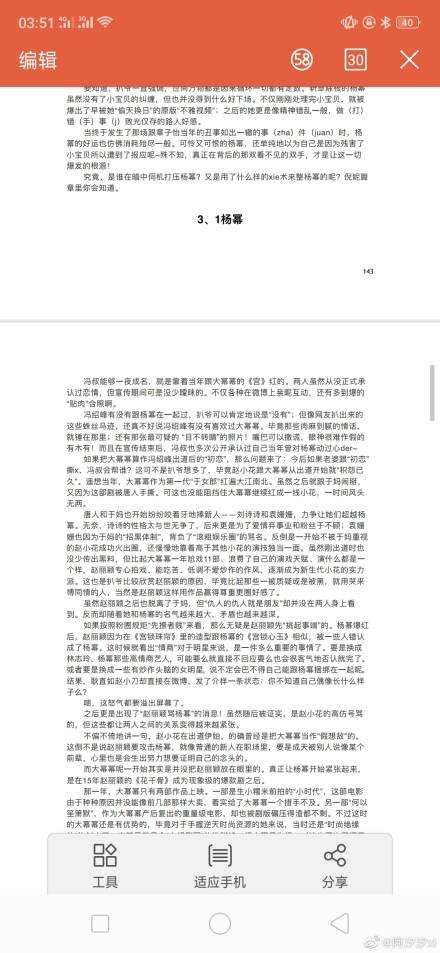 娱乐圈421页pdf百度云下载地址 421页pdf杨幂内容 421页pdf杨幂八卦