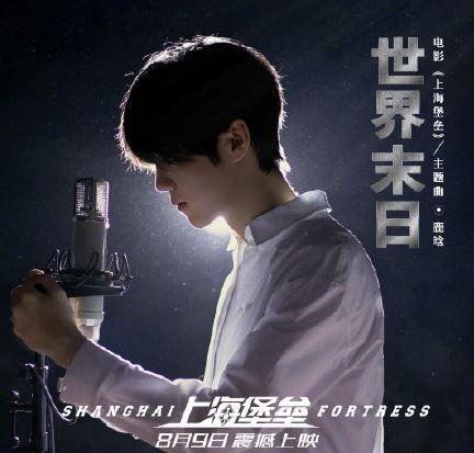 上海碉堡主题曲叫什么谁唱的?上海碉堡主题曲歌词完整版