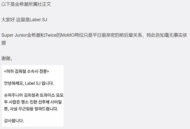 异性绯闻?SJ金希澈被爆与TWICE成员热恋两年,粉丝:你也有今天