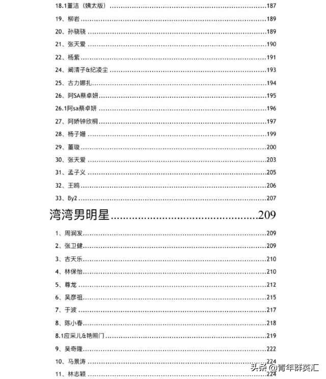 """网络曝光的421页PDF明星八卦""""论文"""",可信度有多高?"""