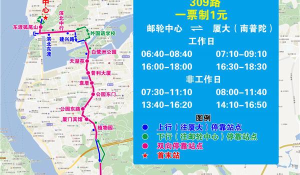 8月10日起集美区翔安区5条公交线路将有所调整