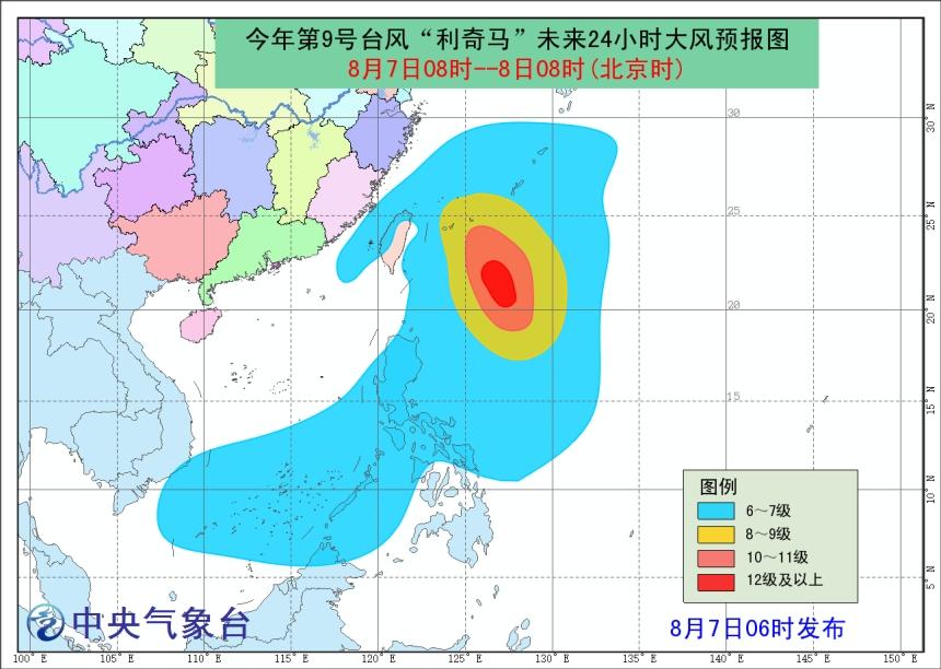 台风利奇马将在浙江沿海登陆 2019台风最新消息 台风利奇马最新实时路径图