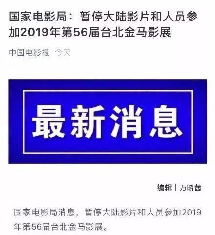 大陆暂停参加金马新闻介绍?2019台北金马影展时间嘉宾