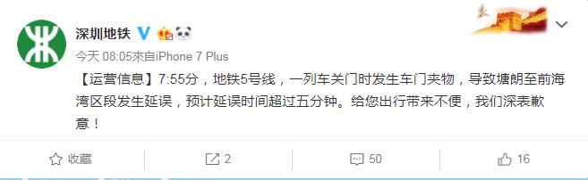 深圳地铁5号线延误怎么回事?深圳地铁5号线最新消息故障修好了吗