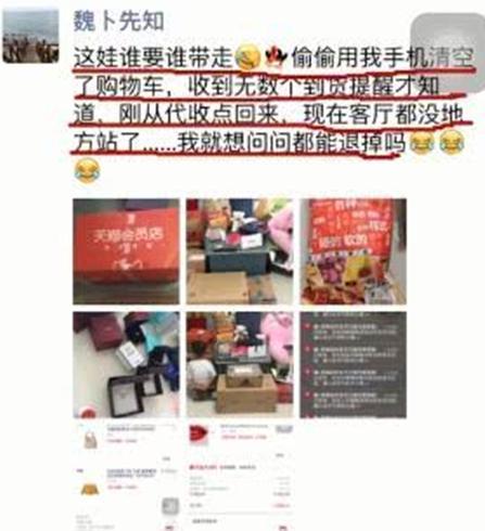 七夕节过成儿童节,熊孩子清空老爸7万购物车,包包口红堆满地
