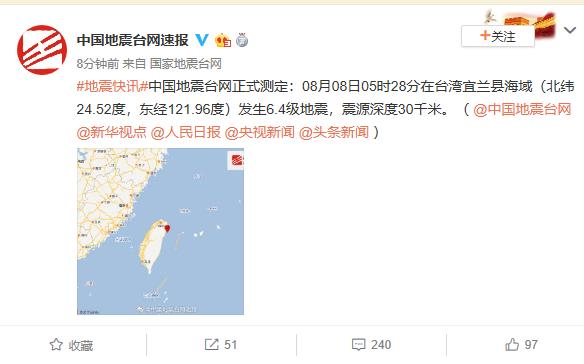 台湾6.4级地震 福建有震感