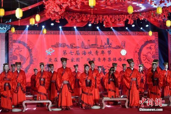 跨越海峡的情缘 两岸青年集体婚礼在福州举行