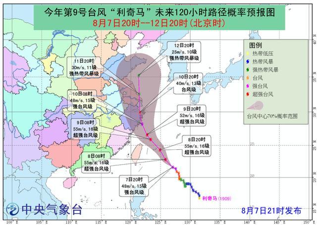 利奇马超强台风详细新闻报道?台风利奇马最新消息路径图