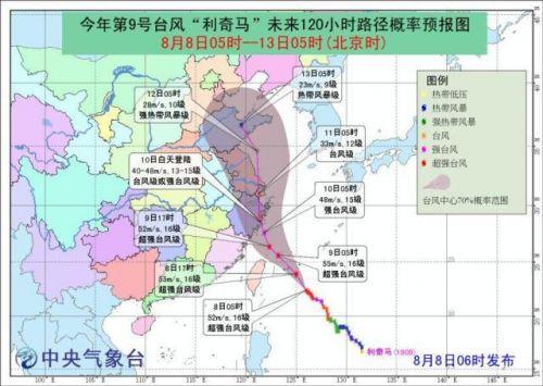 利奇马超强台风最新消息实施路径图 利奇马超强台风会在哪里登陆?