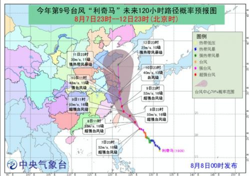 超强台风利奇马实时路径 直逼浙江沿海