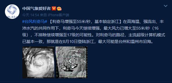 2019台风最新消息 9号利奇马台风最新实时路径图 利奇马登陆浙江罗莎北上(3)