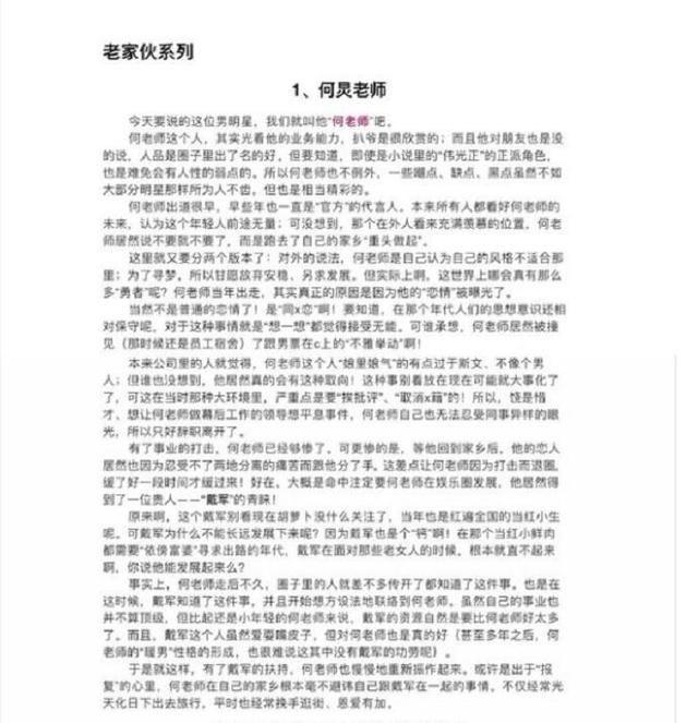 421娱乐圈明星八卦事件真假?421页pdf百度云大尺度内容令人错愕