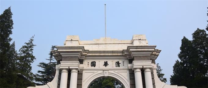 全国最有钱大学排行榜 清华大学稳居第一