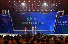 2019海峡青年(福州)峰会在福州举行