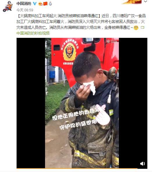 火锅底料加工车间着火 消防员身上被辣椒油辣得通红