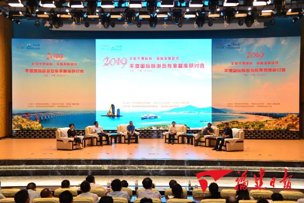 国际旅游岛3周年,平潭如何继续迈步登高?
