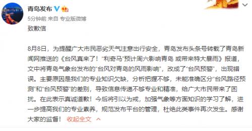 误发台风预警事件 青岛发布道歉