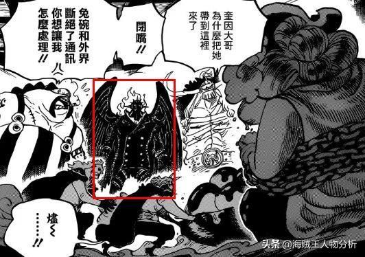 海贼王漫画951话鼠绘汉化:凯多海贼团三灾 烬的稀有种族
