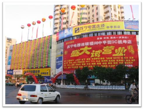 2004年6月26日  苏宁入驻福建,第一家中亭街店盛大开业,在福州市场上一战成名。