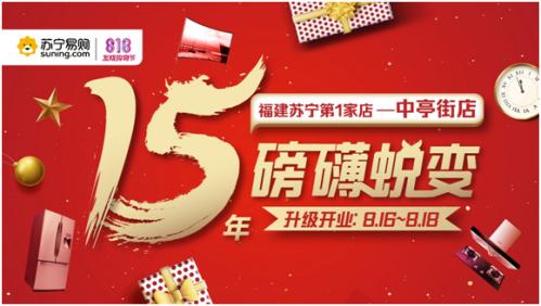 福建苏宁第一家店——中亭街店15年沉淀816磅礴蜕变