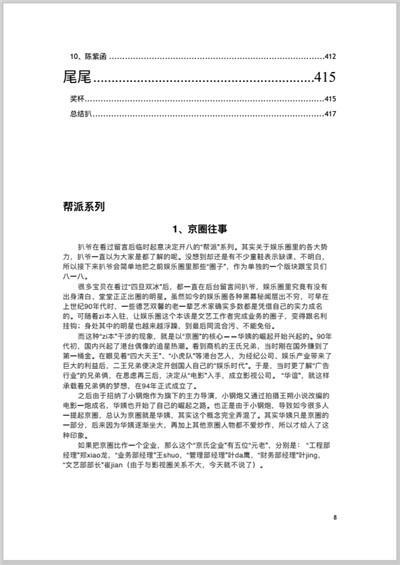 421页的PDF你看过了吗?吃瓜群众们表示相信与否全看个人,你信吗
