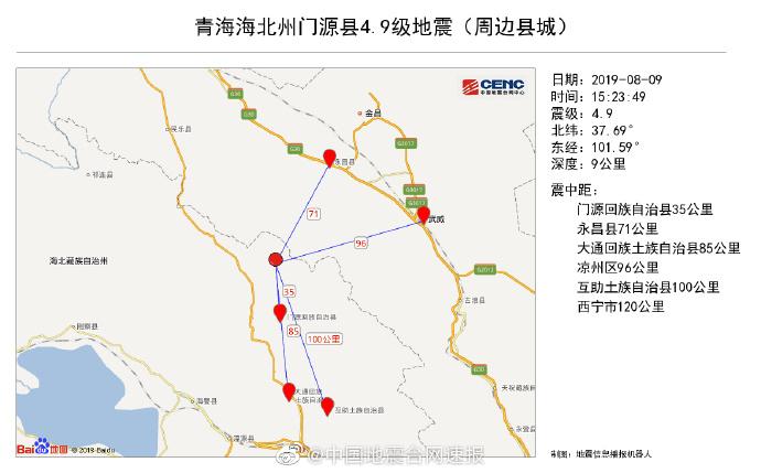 青海发生4.3级地震现场图曝光 青海门源地震最新消息:金昌西宁武威震感强烈