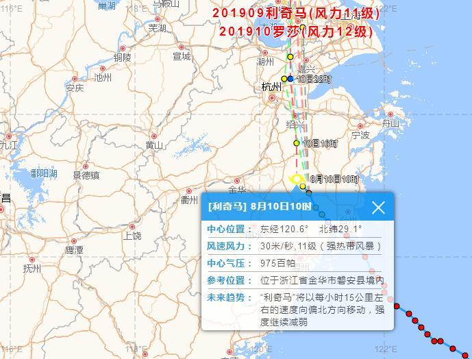 2019台风最新消息 第9号台风利奇马/10号台风罗莎实时动态路径图发布