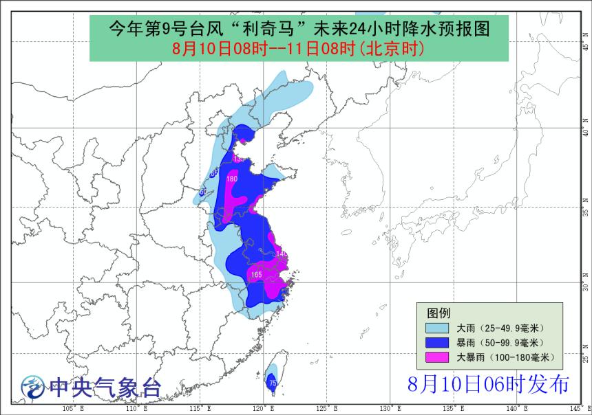 2019台风最新消息 第9号台风利奇马路径实时发布系统图最新更新