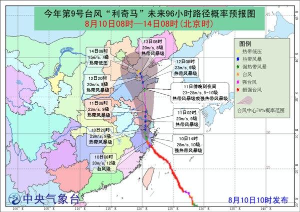 台风利奇马成风王 上海台风台风橙色预警 台风利奇马登陆路线图最新消息