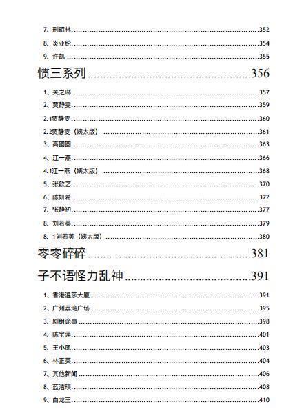 421页pdf百度云最新最全地址,421页pdf娱乐圈200位明星黑历史全揭秘