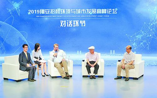 2019厦门翔安招商环境与城市发展高峰论坛昨举行