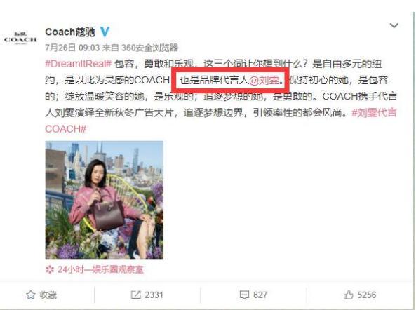 蔻驰(Coach)被曝不尊重中国主权,代言人刘雯未作表态