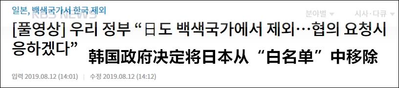 韩国将日本移出白名单 预计今年9月生效