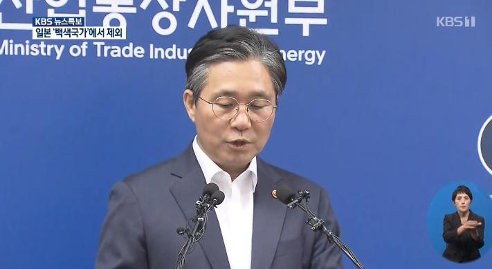 韩国将日本移出白名单怎么回事 韩国将日本移出白名单生效时间