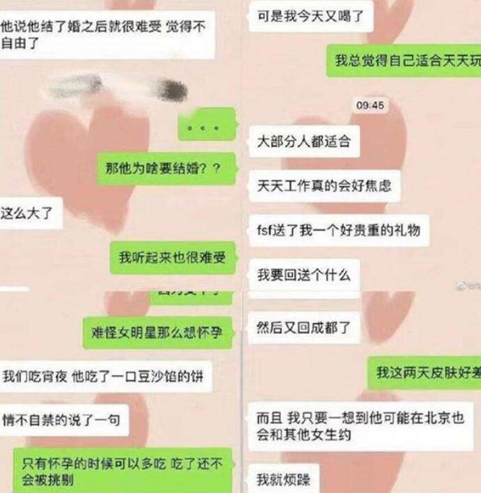 冯绍峰疑出轨成都女网红