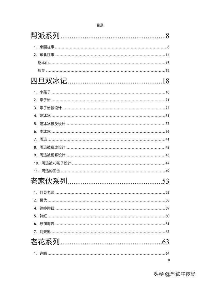 421頁pdf娛樂圈內幕在線看地址 明星八卦421頁pdf鏈接百度云下載