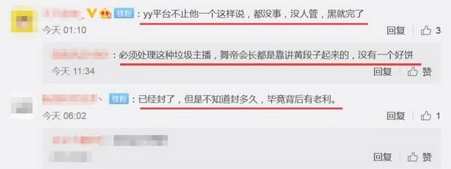 """YY主播调侃遇难者:""""死了也是活该""""已停播"""