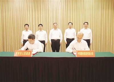 漳州市政府与中国建材集团签订战略合作框架协议