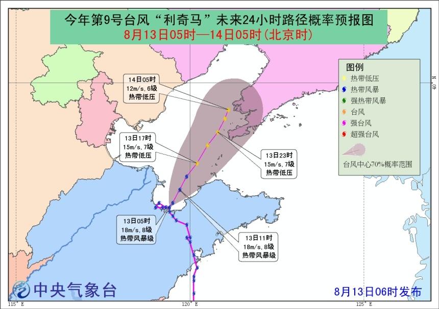 利奇马北上冀辽 2019台风路径最新消息:利奇马路径实时路线图(2)