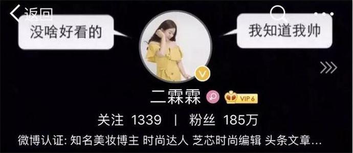 180万女网红真面目揭露,二霖霖照片资料,乔碧萝账号被封后最新消息