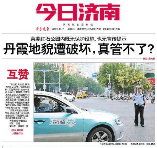 济南公园丹霞地貌遭破坏详细新闻介绍?济南公园丹霞地貌遭破坏图片