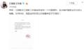 江疏影方已停止与施华洛世奇合作:坚持一个中国