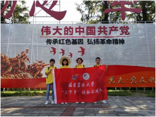 """福建农林大学林学院实践队""""筑梦""""南平邵武"""