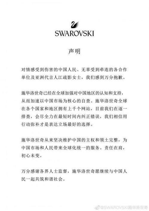 施华洛世奇道歉说了什么全文声明 施华洛世奇为什么道歉始末详情