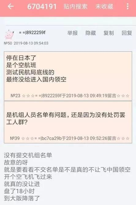 国泰CX899被禁止进入中国领空