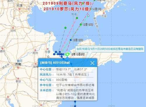 台风利奇马最新路径 最大风力有8级