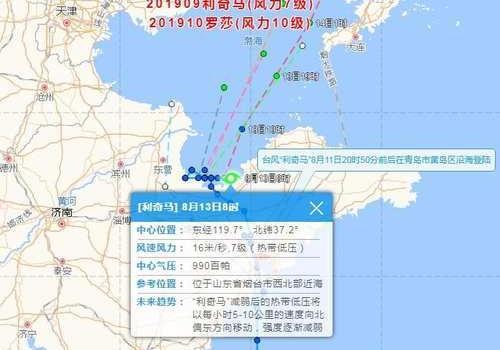 台风利奇马最新路径到哪了?利奇马台风最新消息风力减弱停止编号