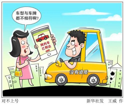 美团被罚147万元怎么回事 上海重罚网约车平台