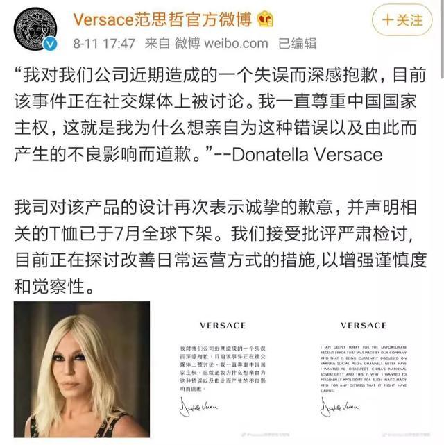 惹怒全中国!纪梵希、蔻驰、范思哲等6个国际大牌今天集中向国人道歉