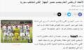 叙利亚足协集体辞职后 教练组或将解散